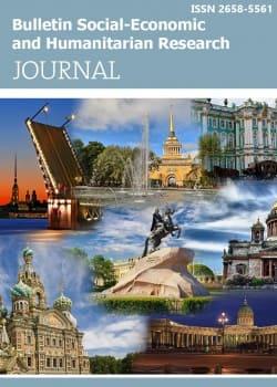Bulletin Social-Economic and Humanitarian Research (Russia)