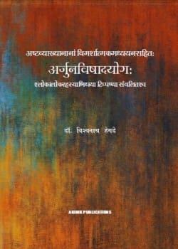 Ashtvyakhyananam Vimarshatmkamdhyayansahitah Arjunvishadyogah Shlokaalokrhasyaabhidhayaa Tippnyaa Sanvlitshcha