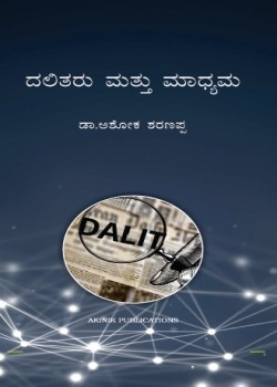 Dalits and the media