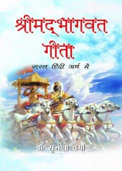 Shreemadhbaagavat Geeta