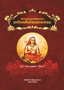 Shareeraka Meemamsa shastra sangraha