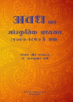 अवध का सांस्कृतिक अध्ययन (1707-1857 ई. तक)