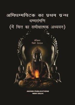 Abhidhammapitak Ka Pratham Granth