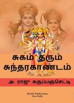 Sugam Tharum Sundara Kandam