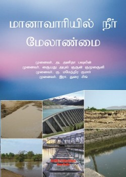 Water Management in Rainfed Areas