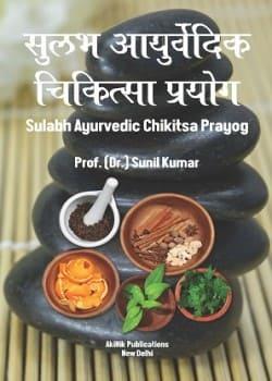 Sulabh Ayurvedic Chikitsa Prayog