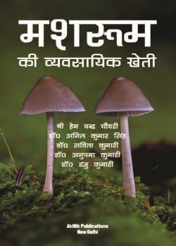 Mushroom Ki Vyavasayik Kheti