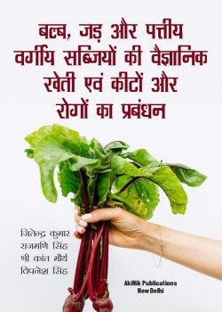 Balb, Jad aur Pattiya Vargiya Sabzion ki Vaigyanik Kheti avam Keenton aur Rogon ka Prabandhan