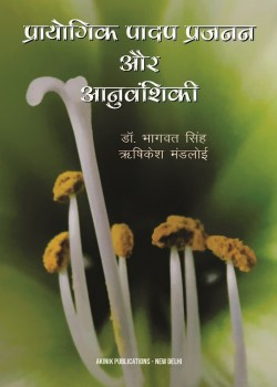 Praayogik Paadap Prajanan Aur Anuvanshiki