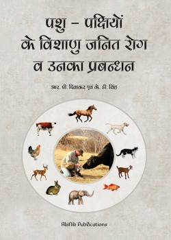 Pashu - Pakshiyon Ke Vishaanu Janit Rog Va Unaka Prabandhan