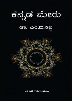 Kannada Meru