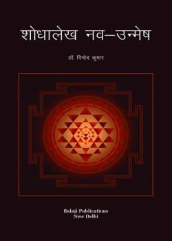 Shodhalekh Nav-Unmesh (Samiksha)