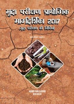 मृदा परीक्षण प्रायोगिक मार्गदर्शिका 2017 (मृदा परीक्षण की विधियाँ)
