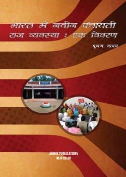 Bhaarat Mein Naveen Panchaayatee Raj Vyavastha: Ek Vivran