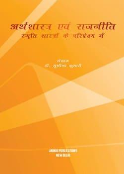 Arthshastra evam Rajneeti Smriti Shastron Ke Pariprekshya Mein