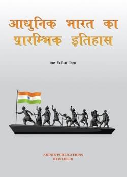 आधुनिक भारत का प्रारम्भिक इतिहास