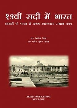 19वीं सदी में भारत (मराठों के पतन से प्रथम स्वतंत्रता संग्राम तक)