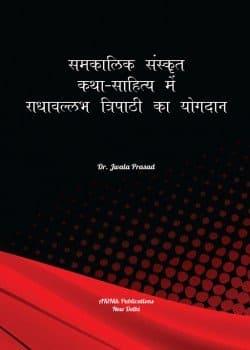 Samakalik Sanskrit Katha-Sahitya Mein Radhavallabh Tripathee Ka Yogdaan
