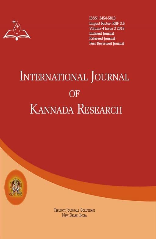 International Journal of Kannada Research
