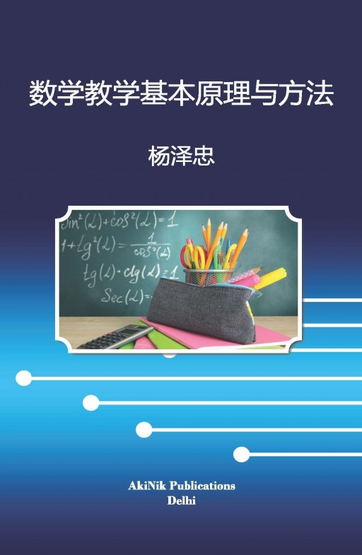 Basic Principles and Methods of Mathematics Teaching