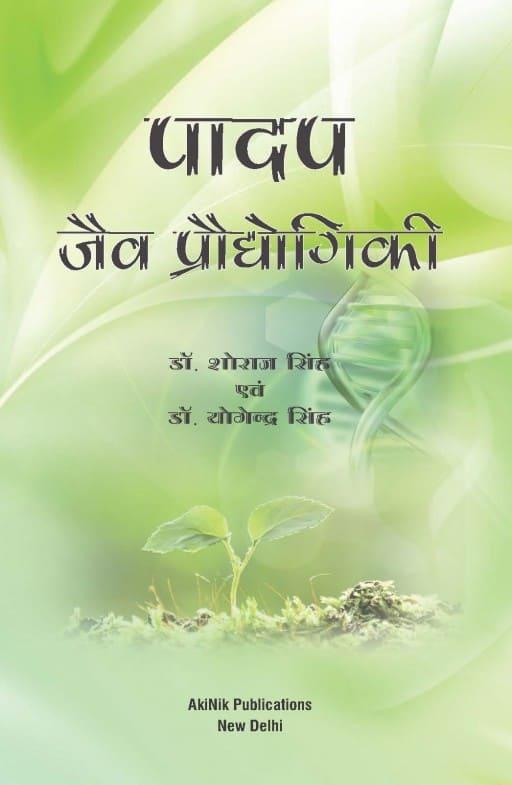 Paadap Jaiv Praudyogikee