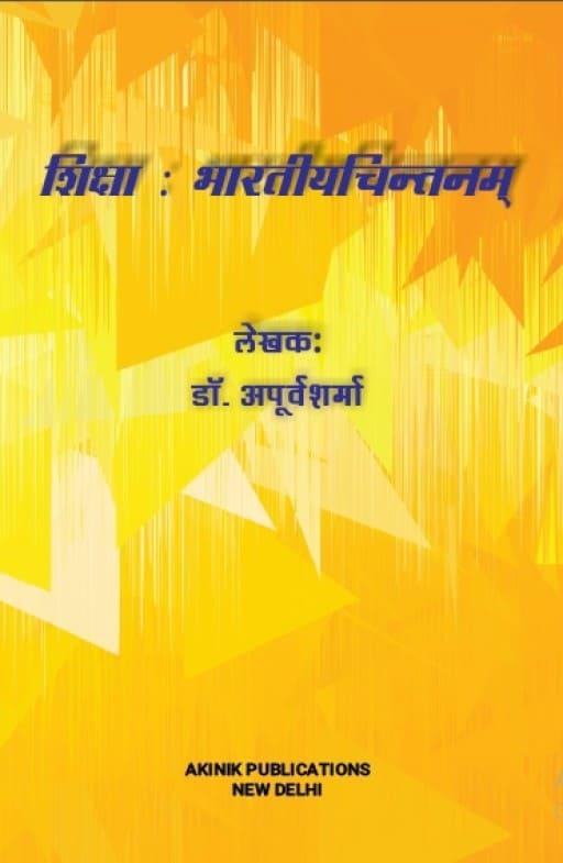 शिक्षा : भारतीयचिन्तनम्