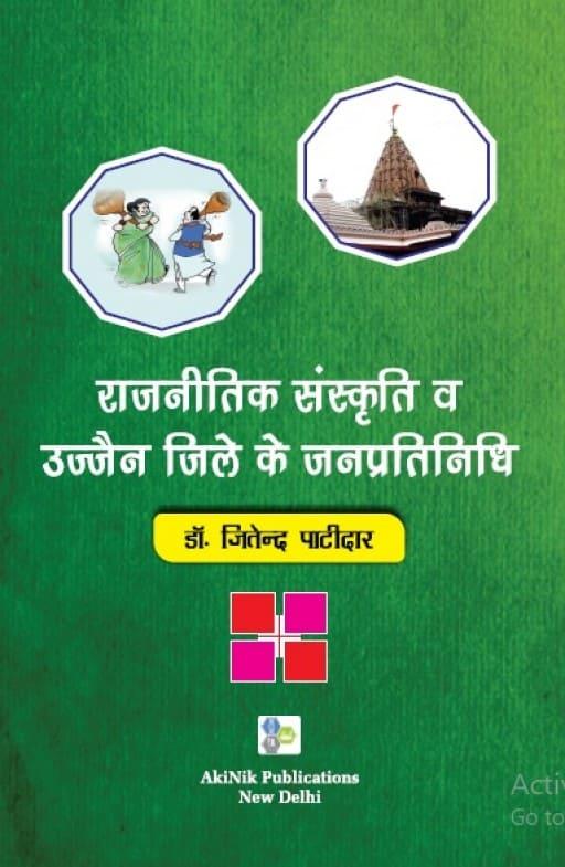 Raajneetik Sanskriti Evam Ujjain Jile Ke Janpratinidhi