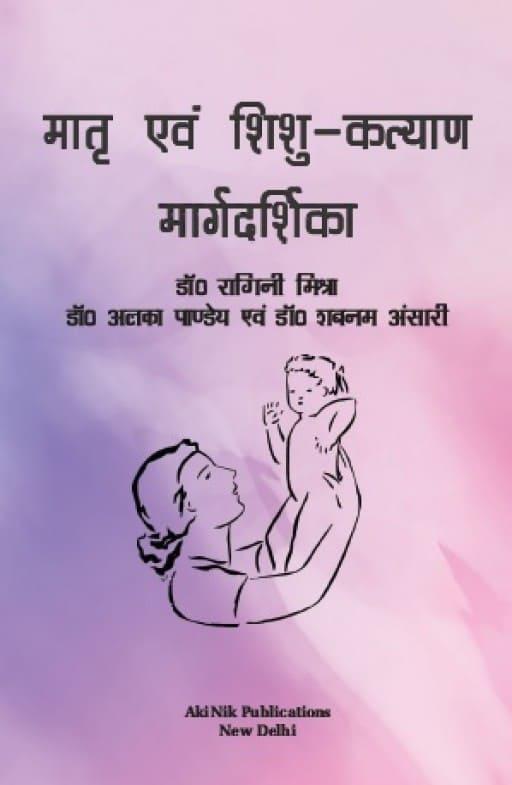 Maatr Evam Shishu-Kalyaan Maargadarshika