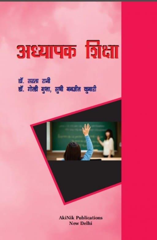 Adhyaapak Shiksha