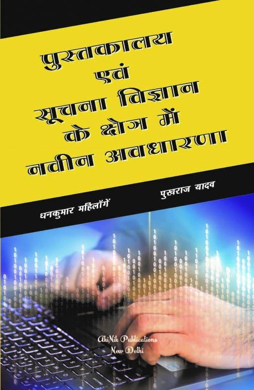Pustakaalay Aur Soochana Vigyaan Ke Kshetr Mein Nav Avadhaarana