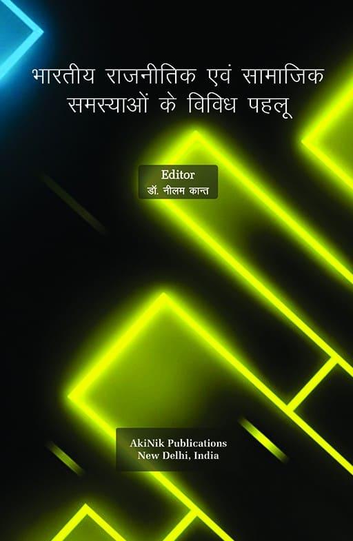 Bharteeya Rajneetik evam Saamajik Samasyaon Ke Vividh Pahloo