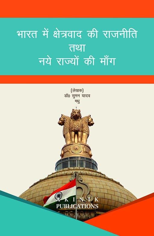 Bhaarat Mein Kshetravaad Kee Rajneeti Tatha Naye Raajyon Kee Maang