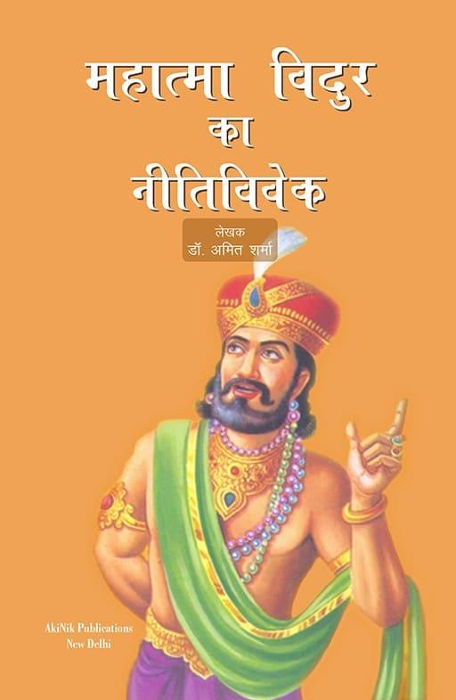 Mahatma Vidur Ka Neetivivek
