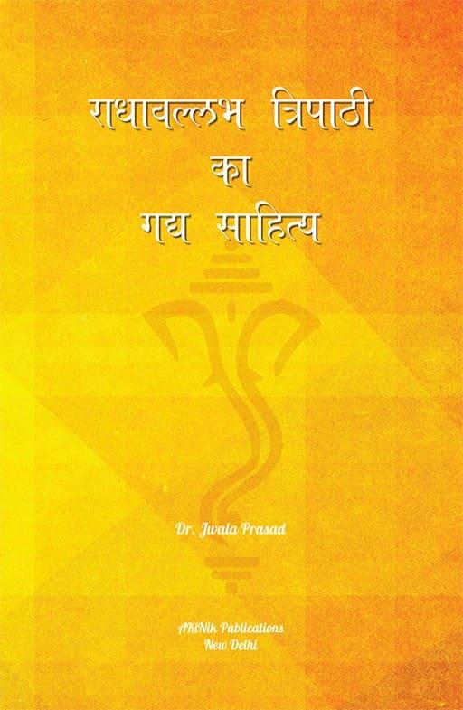 Radhavallabh Tripathee Ka Gady Saahitya